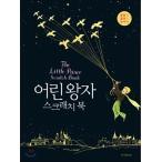スクラッチブック(大人の塗り絵) 星の王子さま Scratch Book (スクラッチペンつき)