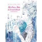 韓国のスクラッチブック+ペンつき(大人の塗り絵) マイ・フェアリーテイル・イン・スクラッチブック My Fairy Tale in Scrach Book