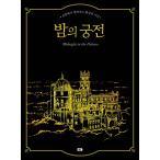 韓国のスクラッチブック 夜の宮殿 Midnight in the paleces +木のスクラッチペンつき(大人の塗り絵)