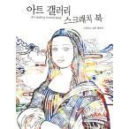 韓国のスクラッチブック アートギャラリー スクラッチブック Art Gallery Scratch Book +木のスクラッチペンつき(大人の塗り絵)