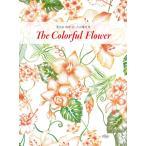 韓国のスクラッチブック The Colorful Flower ザ カラフル フラワー 大人の塗り絵