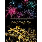 韓国のスクラッチブック Colorful Night View カラフルナイトビュー (大人の塗り絵)