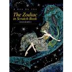 スクラッチブック 大人の塗り絵 The Zodiac in Scrach Book ザ ゾディアック イン スクラッチ ブック 韓国輸入版 絵 イ ユンミ