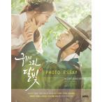 韓国の写真エッセイ 『雲が描いた月明かり』 パク・ボゴム&キム・ユジョン主演 ドラマ フォトエッセイ