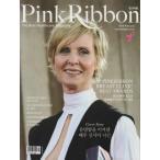 韓国女性雑誌 Pink Ribbon(ピンクリボン)2018年 2月号 (シンシア・ニクソン表紙/渡辺謙&南果歩記事)