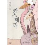 韓国語の小説 カステラ 著:パク・ミンギュ