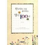 韓国人が一番好きな名詩100選