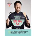 韓国語の料理本 ペク・チョンウォンがおススメする家ごはんメニュー54