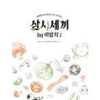 韓国語の書籍 三食ごはん(サムシセッキ/三度の食事) by イパプチャ 2- 完璧なレシピで再び出会う