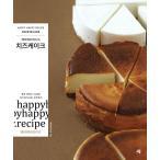 韓国語 料理 製菓 本 『チーズケーキ』 著:ハッピーハッピーケーキ