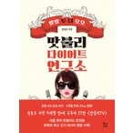 韓国語 ダイエット レシピ 『マップルリのダイエット研究所』 著:マップルリ