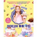 韓国語 製菓 『アリキッチンのアイデアたっぷりクッキング - 購読者 128万人 アリキッチンの超かわいいデザートレシピ大公開! 著:アリキッチン