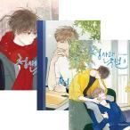 韓国語 マンガ 『青りんご楽園 シーズン1 - 1~3セット - 全3巻 - ボックスセット付き』 著:チョンナグォン
