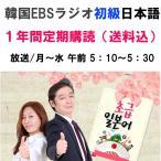 1年間定期購読 韓国書籍 EBS FMラジオ 初級 日本語会話 12か月分(送料込)ハングル学習