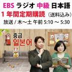1年間定期購読 韓国書籍 EBS FMラジオ 中級 日本語会話 12か月分(送料込)ハングル学習