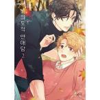 韓国語 マンガ 『非意図的恋愛談 2』 著:ピビ(BL:日本タイトル「俺は恋愛なんか求めていない!」)(初回特典は終了)