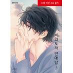韓国語 マンガ 『非意図的恋愛談 3』 著:ピビ(BL:日本タイトル「俺は恋愛なんか求めていない!」)(初回特典は終了)