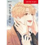 韓国語 マンガ 『非意図的恋愛談 4』 著:ピビ(BL:日本タイトル「俺は恋愛なんか求めていない!」)※初版特典なし