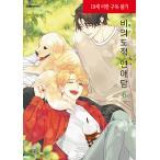 韓国語 マンガ 『非意図的恋愛談 6』 著:ピビ(BL:日本タイトル「俺は恋愛なんか求めていない!」)