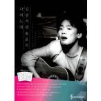 韓国語 楽譜集『キム・グァンソク アンソロジー : 僕の歌』著:ウィドサムサムミュー