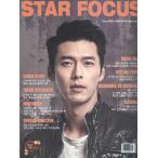 韓国芸能雑誌 STAR FOCUS(スターフォーカス)2017年 1月号 (ヒョンビン表紙/ハ・ジウォン、キム・ナムギル、SHINeeのミンホ記事)