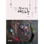 韓国語 手芸 『簡単に作るメドゥプ小物』  - 工作夫人が工作した工作 著:キム・ユンジョン