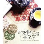 韓国語の編み物の本 『タティングレースを編む午後』 著:ハ・ミギョン (ハングル書籍)
