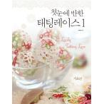 韓国語の編み物の本 『一目惚れの タティングレース 1 : 基礎編 Lovely Tatting Lace #1』 著:チョン・ユジョン