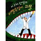 韓国語の童話 歯を治す先生と歯だらけのかいぶつ 時空ジュニア文庫 レベル1−01
