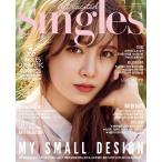 韓国女性雑誌 Singles(シングルズ)2017年 4月号 (ク・ヘソン表紙/HIGHLIGHT、ユ・ヨンソク記事)