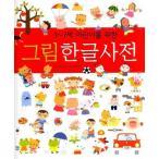 韓国の本 絵のハングル辞典