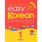 韓国語教材 easy Korean for foreigners イージーコリアン1 改訂版 (外国人のためのやさしい韓国語 1)【本+CD1枚】