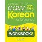 韓国語教材 easy Korean for foreigners イージーコリアン 2 ワークブック 2【本+CD1枚】
