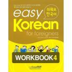 韓国語教材 easy Korean for foreigners イージーコリアン 4 ワークブック 4【本+CD1枚】