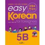 韓国語教材 Easy Korean For Foreigners 5B  イージーコリアン 5B(外国人のためのやさしい韓国語 5B)【本+CD1枚】
