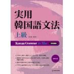 韓国語の書籍 実用韓国語文法- 上級 (日本語版)  [本+CD3枚] Korean Grammar in Use