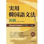 韓国語の書籍 実用韓国語文法- 初級 (日本語版) [本+CD3枚] Korean Grammar in Use