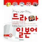 韓国語の書籍 ドラマ日本語(本+CD1枚)〜実際にはこんなふうに話す!画像