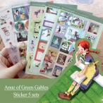赤毛のアン イラスト ステッカー(切手シール) 5種セット