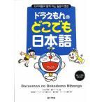 韓国の教材 ドラえもんのどこでも日本語 本 CD1枚 ドラえもんといっしょに日本語