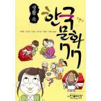 たくさん読んで韓国語に慣れよう♪