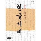 韓国の手書き文字練習本 『あたたかい手書き文字―わたしもいっぺんやってみようか?』
