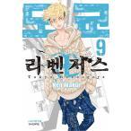 韓国語 まんが『東京リベンジャーズ 9』著:和久井健(韓国版)