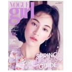 韓国女性雑誌 VOGUE girl(ヴォーグ・ガール)2015年 04月号(水原希子記事)(表紙2種中ランダム発送)