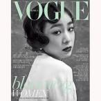 韓国女性雑誌 VOGUE(ヴォーグ)2014年 06月号(キム・ヨナ、キム・ソンリョン、チュウォン記事)