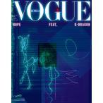 韓国 雑誌 VOGUE ヴォーグ 2020年 9月号 (G-DRAGONアートワーク表紙/イ・ヒョリ、BLOO、BoA(ボア)、キム・ヒソン記事)