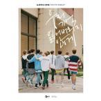 Yahoo!にゃんたろうず NiYANTA-ROSE!韓国語の書籍 『Wanna One(ワナワン)フォトエッセイ - 僕らの思い出、忘れないように』(韓国版)初回限定特典つき