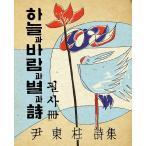 韓国の詩集 空と風と星と詩 筆写本 初版本筆写シリーズ1 ユン ドンジュ