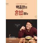 Yahoo!にゃんたろうず NiYANTA-ROSE!韓国語 料理本 『ペク・チョンウォンのホンパプ(ひとりめし)メニュー』 韓国料理 ハングル書籍