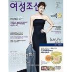 韓国女性雑誌 女性朝鮮(ヨソンジョソン)2015年 09月号(キム・スヒョン、ペ・ヨンジュン&パク・スジン、イ・ビョンホン&イ・ミンジョン記事)